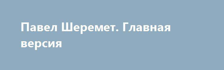 Павел Шеремет. Главная версия http://rusdozor.ru/2016/07/21/pavel-sheremet-glavnaya-versiya/  Это было выгодно только одной стороне…