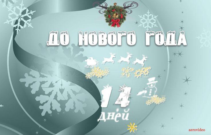 НУ ВОТ ВСЕ ПОДРОБНОСТИ : http://www.aerovideo2016.ru #aerovideo #новыйгод #новости #аэровидео #фильм #новинка #праздник #отзыв #blogger
