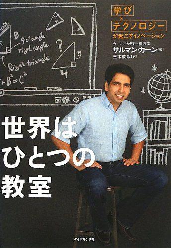 世界はひとつの教室 「学び×テクノロジー」が起こすイノベーション   サルマン・カーン https://www.amazon.co.jp/dp/4478020469/ref=cm_sw_r_pi_dp_x_Ech.yb1JQA939