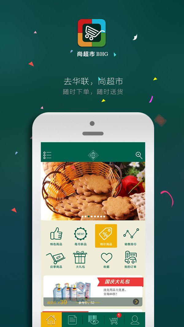BHG UI(online) by Shengnan Guo, via Behance