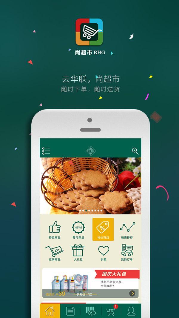 BHG UI(online) by Shengnan Guo, via Behance