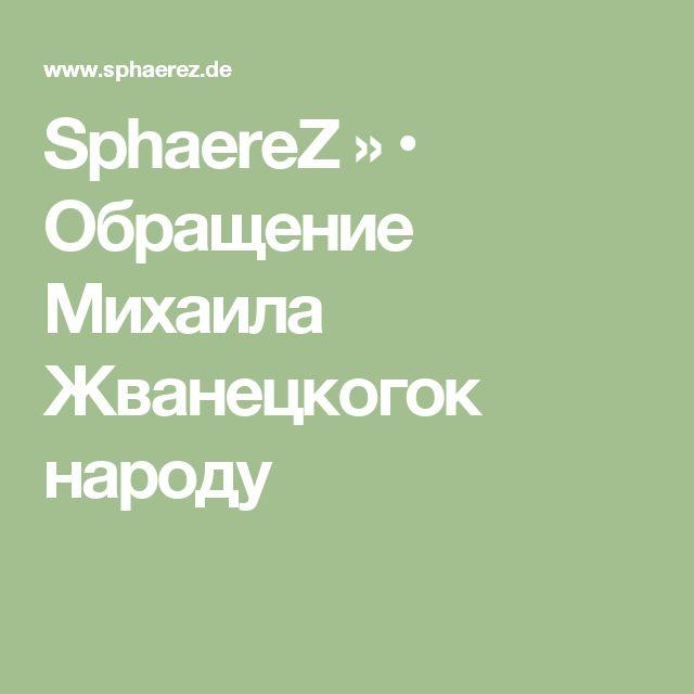 SphaereZ » • Oбращение Михаила Жванецкогок народу
