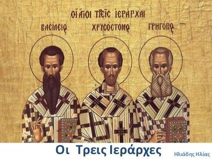 Οι Τρεις Ιεράρχες by ilias iliadis, via Slideshare