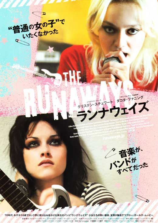 Fuck Yeah Movie Posters! — The Runaways