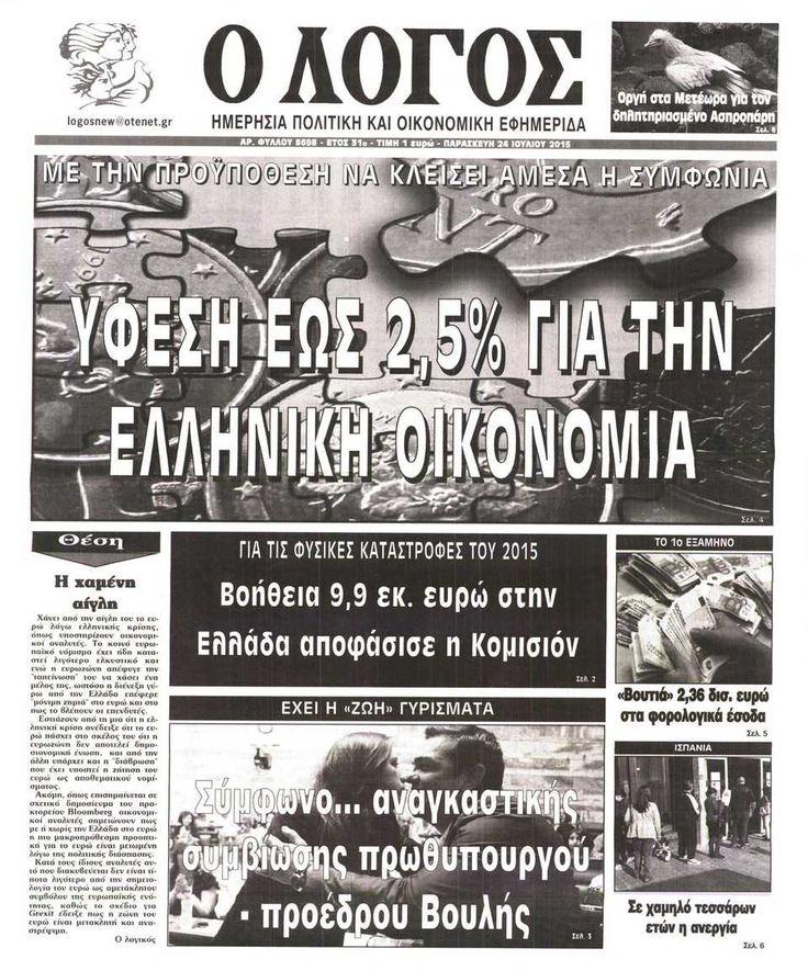 Εφημερίδα Ο ΛΟΓΟΣ - Παρασκευή, 24 Ιουλίου 2015   Newsbomb