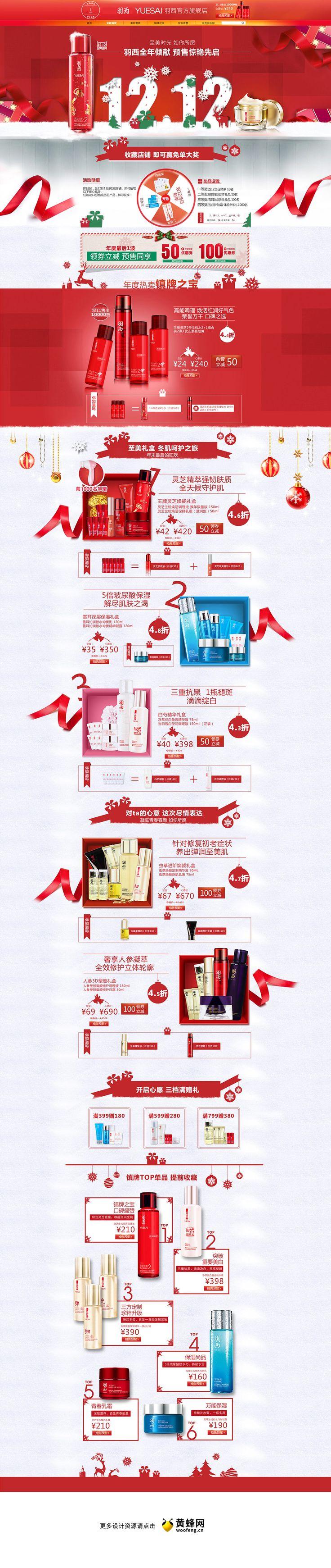 羽西美妆彩妆化妆品双12来了 双十二圣诞节天猫首页活动页面设计 更多设计资源尽在黄蜂网http://woofeng.cn/