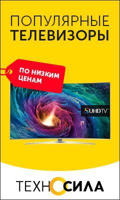 Телевизоры по низким ценам. Техносила