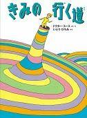 きみの行く道、ドクター・スース,伊藤比呂美:850万人が利用するNo.1絵本情報サイト、みんなの声16件、理解できていないようですが、それで良い: 1990年に発表され、子どもの絵本としてだけでなく、ニュー...、子どもから大人まで、新しい人生をふみだそうという人に贈るユー...、投稿できます。