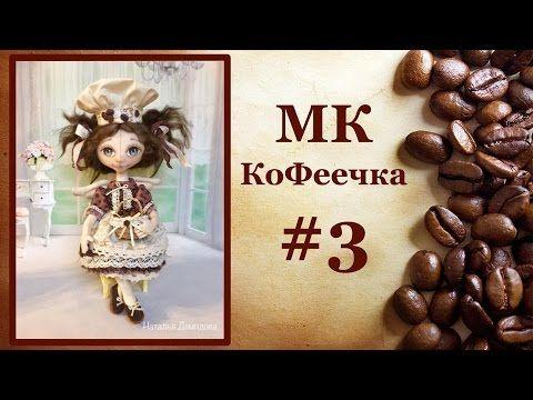 Третье занятие Кукла Кофеечка - YouTube
