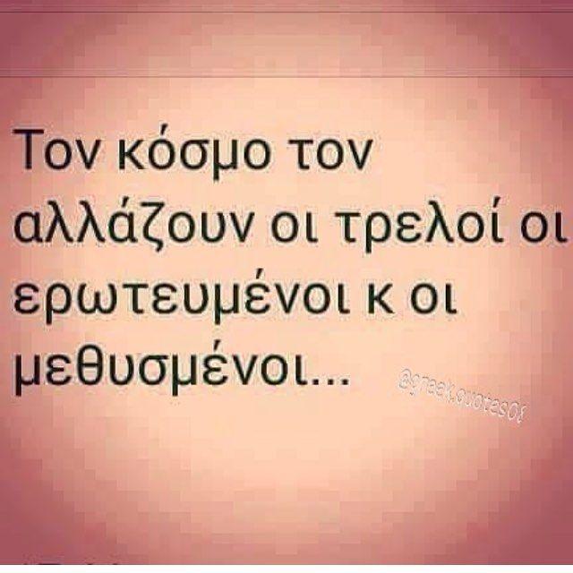 #greekquotes #quotes #ελληνικα #στιχακια #edita