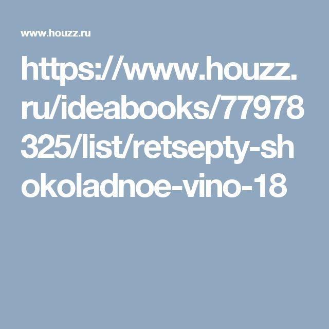 https://www.houzz.ru/ideabooks/77978325/list/retsepty-shokoladnoe-vino-18  шоколадное вино