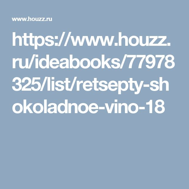 https://www.houzz.ru/ideabooks/77978325/list/retsepty-shokoladnoe-vino-18  шоколадное вино