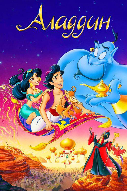 Watch->> Aladdin 1992 Full - Movie Online