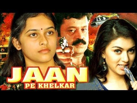 "Free ""Jaan Pe Khelkar"" | Full Hindi Dubbed Movie | Suresh Gopi | Sukumari Watch Online watch on  https://free123movies.net/free-jaan-pe-khelkar-full-hindi-dubbed-movie-suresh-gopi-sukumari-watch-online/"