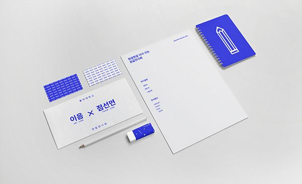 Branding design : Exhibition 2014. Hangul Rewrite
