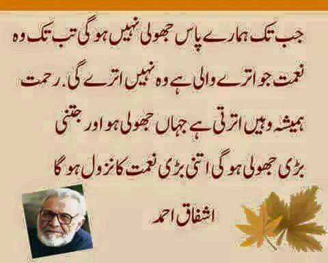 52 best images about Ashfaq Ahmed.. on Pinterest | Words ...