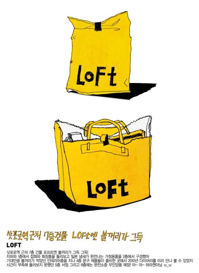 LoFT in SAPPORO