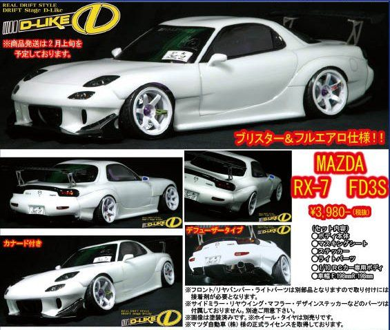 Drifting Cars Mazda Fd3s Rx7: 17 Best Images About RC Cars On Pinterest
