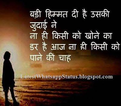 Relationship Status In Hindi English Romantic Lines Single