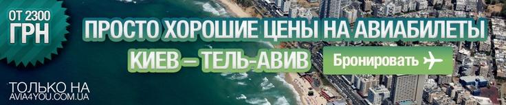 Купить авиабилеты Киев - Тель-Авив только на AVIA4YOU.COM.UA | Авиа Скидки → MAU