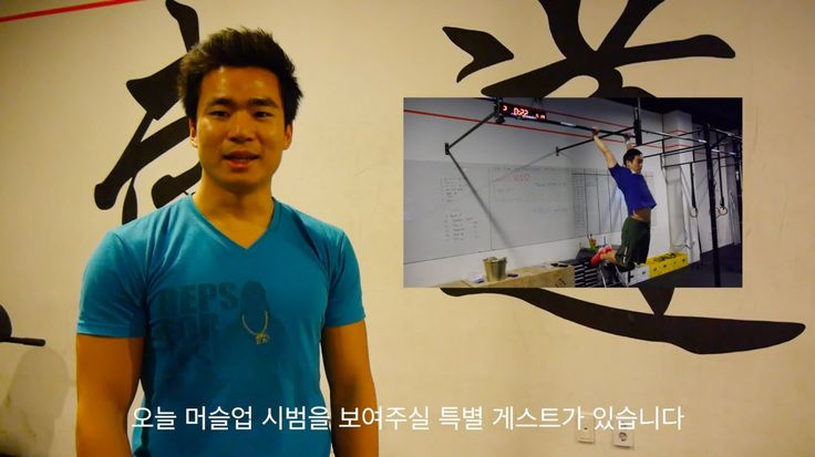 Kipping Bar Muscle Up Tutorial (반동 머슬업 강좌)
