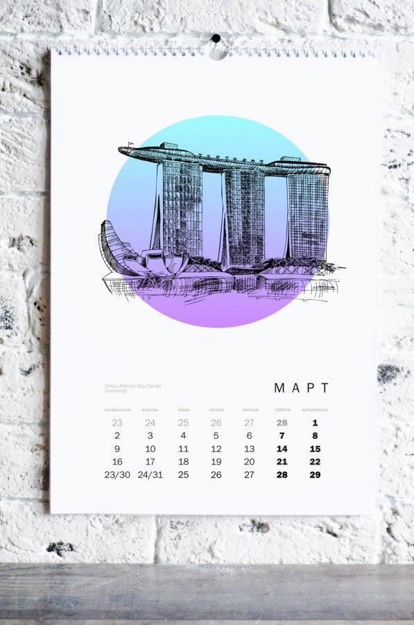 Календарь Архитектура