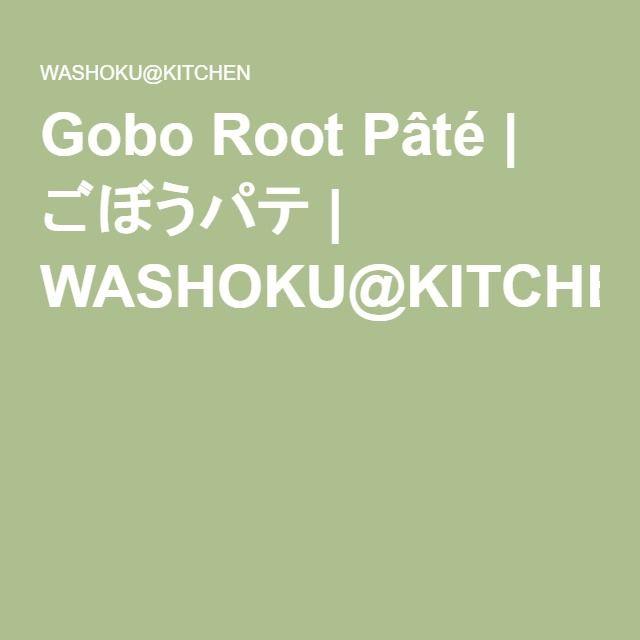 Gobo Root Pâté | ごぼうパテ | WASHOKU@KITCHEN