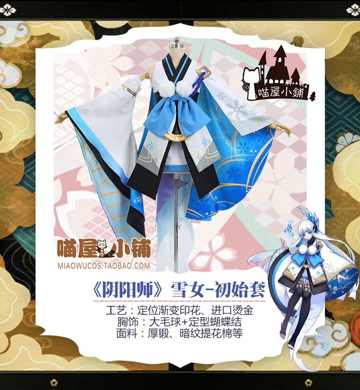[House] meow Netease hand travel onmyouji Xuenv cos May God see Sakura cosplay kimono-style Women - Taobao global Station