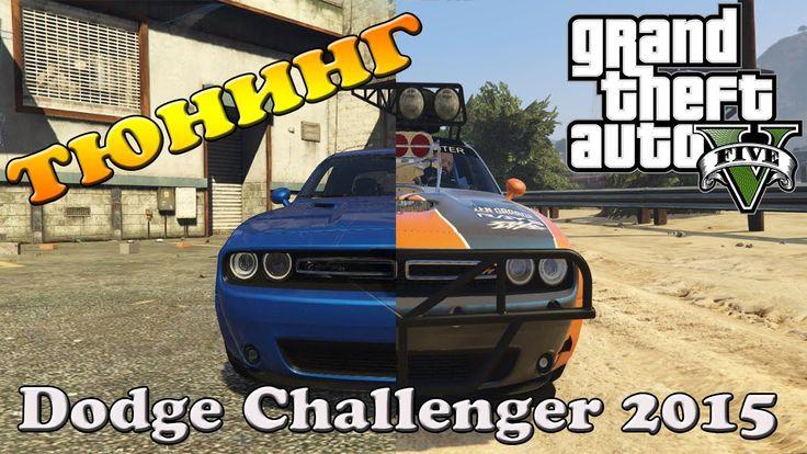 GTA 5 моды - тюнинг Dodge Challenger 2015
