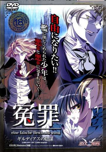 Yaoi Game Enzai OVA adaptation ~~ Ages ago, this anime was fansubbed and it was a shock. However, considering how abusive so many yaoi manga relationships are, this shouldn't have been such a surprise.