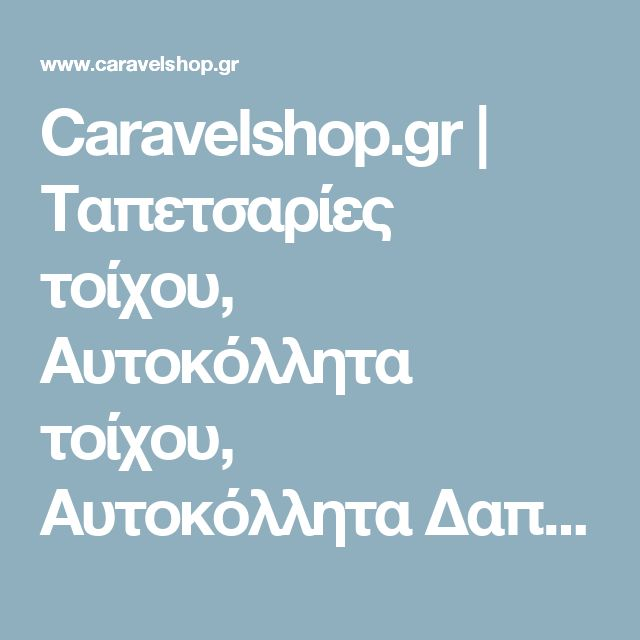 Caravelshop.gr   Ταπετσαρίες τοίχου, Αυτοκόλλητα τοίχου, Αυτοκόλλητα Δαπέδου, Αυτοκόλλητα Πόρτας, Αυτοκόλλητα Ψυγείου, Αυτοκόλλητα-Stickers, Διακοσμητικά Αυτοκόλλητα Μικρά, Πίνακες με δικές σας Φωτογραφίες, Πίνακες σε Καμβά, Ελαιοτυπίες, 3D Γράμματα-Σχέδια, Παιδικό δωμάτιο, Ταπετσαρίες τοίχου, Αυτοκόλλητα εκπτώσεων, Διακόσμηση Βιτρίνας, Είδη Διακόσμησης