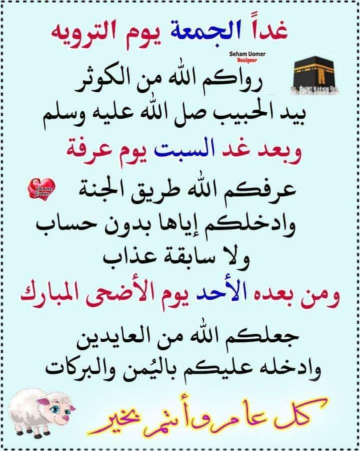 Pin By Chamsdine Chams On عيد مناسبة Calligraphy Arabic Calligraphy Arabic