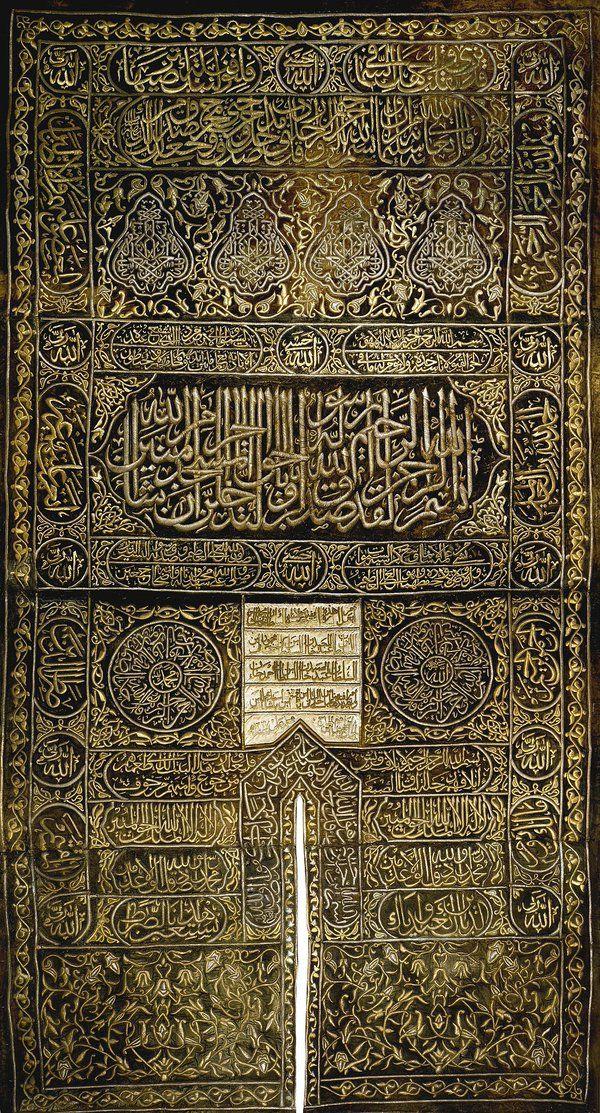 The Door Curtain of the Ka'ba, Period of Sultan Mehmed V, 1909 (Osmanlı Dönemi Kabe Kapı Örtüsü)