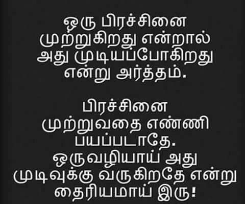 dating tips in tamil words
