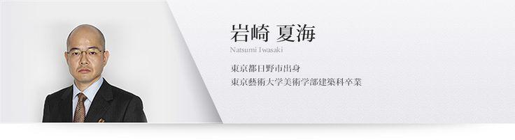 岩崎 夏海 … 『殿様のフェロモン』『ゲッパチ!UN アワーありがとやんした!?』 『クイズ赤恥青恥』『ダウンタウンのごっつええ感じ』『ドラゴンズ倶楽部』など。