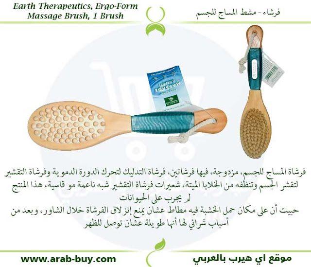منتجات اي هيرب وتجارب شراء موقع اي هيرب بالعربي Blog
