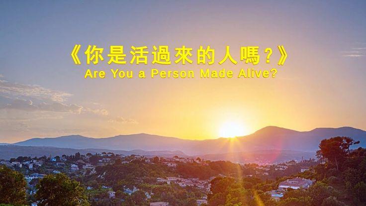 【東方閃電】全能神的發表《你是活過來的人嗎?》