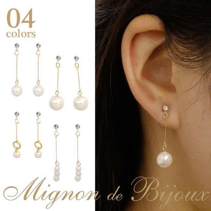 楽天市場:Mignon de Bijouxのイヤリング>ノンホールピアス/ピアスみたいなイヤリング/ピアス風イヤリング一覧。【Mignon de Bijoux】ALL300円のヘアアクセサリー、ネックレス、ブレスレット、ピアス、イヤリングなど、トレンドからデイリーユースなアイテムまで、お得でリーズナブルな均一価格でご提供♪