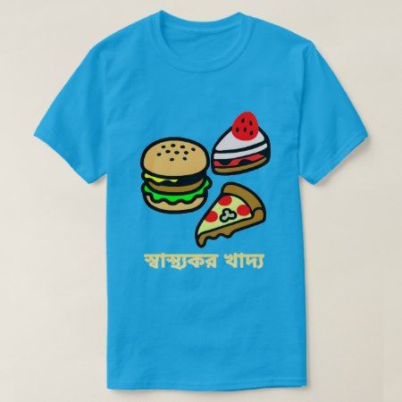 Unhealthy food with Bengali text স্বাস্থ্যকর খাদ্য T-Shirt - tap, personalize, buy right now!