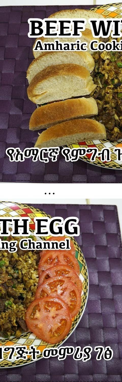 የአማርኛ የምግብ ዝግጅት መምሪያ ገፅ Beef & Egg Recipe - Amharic... Tags: ethiopian food preparation in amharic, ethiopian food recipe, ethiopian food cooking videos, ethiopian food injera, Habesha, ሐበሻ, amharic, Amhara, አመጋገብ, ጤናማ, ኢትዮጵያ, ምግብ ማብሰል, ምጣድ, የምግብ አሠራር ዘዴ, ቪጋን, ጫጪት, ሰላጣ, ኬክ, መረቅ, አስቂኝ ጪዋታ, ሙዚቃ, ባርበኪዩ, ዓሣ, የበሬ ሥጋ, የሚያስገርም, ቤተ ክርስትያን, አምላክ, ገንዘብ, የፍትወት, በርገር, ላዛኛ, ማዮኒዝ, እንዴት ነው, የኢትዮጵያ ሴቶች, ethiopian food, ethiopian film, ethiopian music, ቁርስ, ድንች, የበርገር, ፓስታ, ሾርባ, beef & egg, beef & egg
