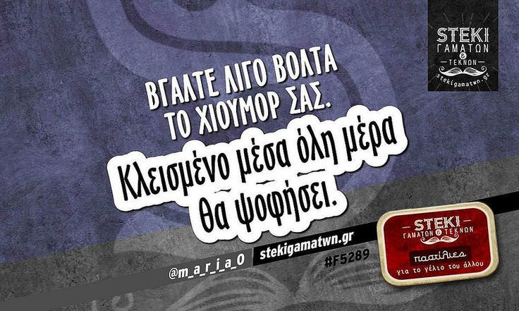 Βγάλτε λίγο βόλτα το χιούμορ σας @m_a_r_i_a_0 - http://stekigamatwn.gr/f5289/