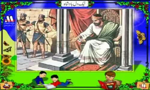 Quranic Stories for Children (Urdu)- Naik Dil Badshash #Quranic #Stories #Children #Urdu #Naik_Dil_Badshash