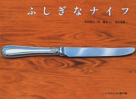 ふしぎなナイフ(こどものとも絵本) 中村 牧江