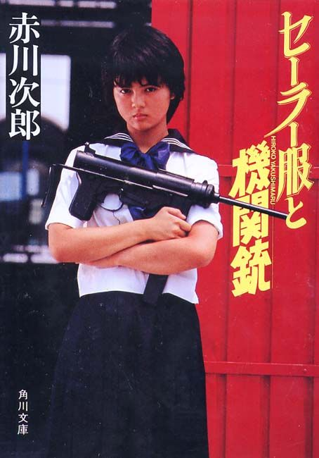 """030 """"Lured in by the title, stay for the well-acted drama."""" The novel by Jirō Akagawa which spawned this has proved rather popular in Japan. It also inspired two television series, in 1982 and 2006, but this film was the earliest adaptation, coming a year before the first show. Izumi …  Continue reading"""