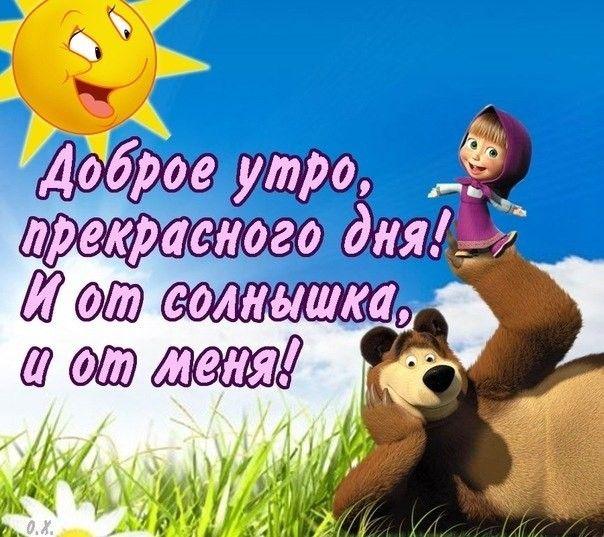 раскраски кадрами доброе утро маша и медведь фото тебе доброты, удачи