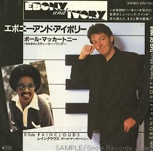 1982.04.21 エボニー・アンド・アイボリー/(with スティーヴィー・ワンダー)  29thシングル  ◆ポール・マッカートニー : 懐かしいアナログ盤♪