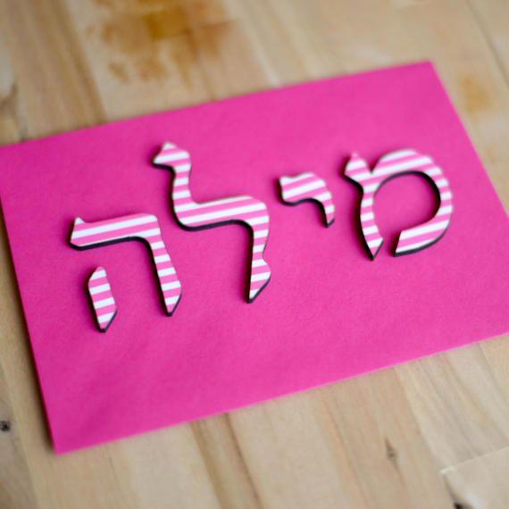 Jewish Baby Gift Baskets : Best happy passover in hebrew ideas on