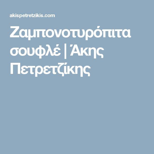 Ζαμπονοτυρόπιτα σουφλέ | Άκης Πετρετζίκης