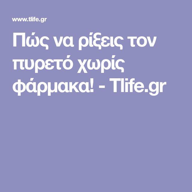 Πώς να ρίξεις τον πυρετό χωρίς φάρμακα! - Tlife.gr