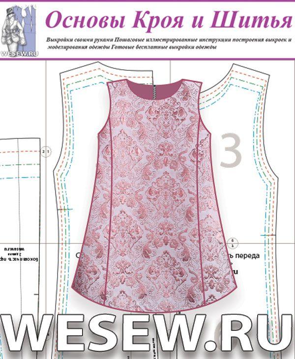 Выкройка детского платья А-силуэта с вертикальными рельефами https://wesew.ru/page/vykrojka-detskogo-platja-a-silueta-s-vertikalnymi-relefami